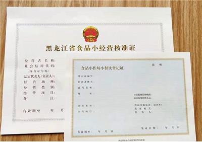 吉安食品经营登记证生产_订做