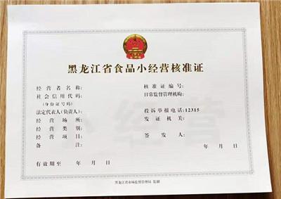 汉中新版食品餐饮小作坊登记证印刷厂家_后期制作