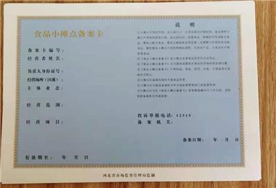 吉安食品经营登记证设计_直接工厂无中间商