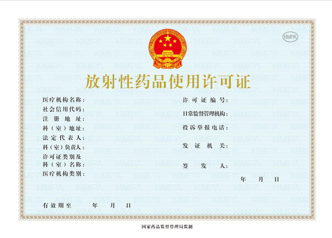 长春卫生许可证生产_工厂直接对接