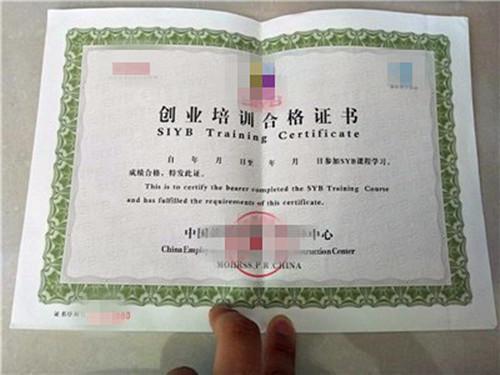 内江新版统一社会信用代码证书厂_多年防伪经验