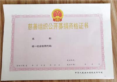 德阳就业培训合格证书供应商_水印纸监制证书