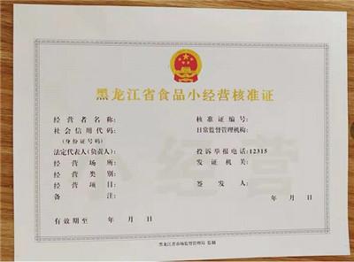 黄冈收藏证书定做_选后期制作一条龙服务