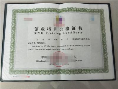 惠州市烫金防伪证书定做_加工厂__制作印刷