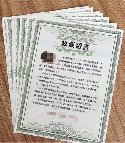 池州金线防伪证书制作印刷/直接工厂