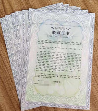 惠州市北京证书厂印刷_生产