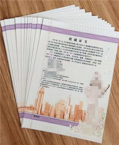 专版水印防伪证书印刷_新余印刷