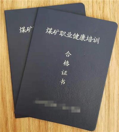 沧州职业技能资格证书印刷_印刷厂