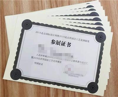 济南监制证书制作印刷_免费设计