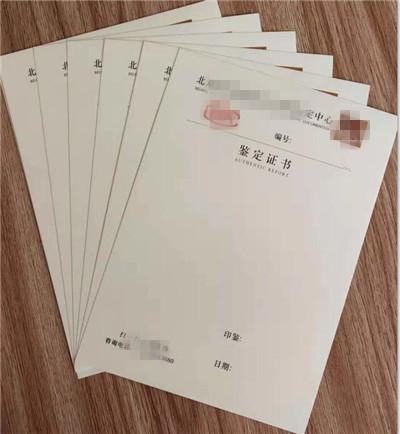 天水防伪纸张印刷防伪认证证书印刷_制作印刷