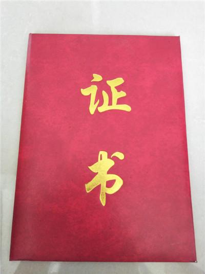 安康书画收藏证书印刷_厂家
