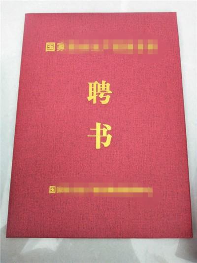 新余防伪玉器收藏证书印刷_印刷厂家