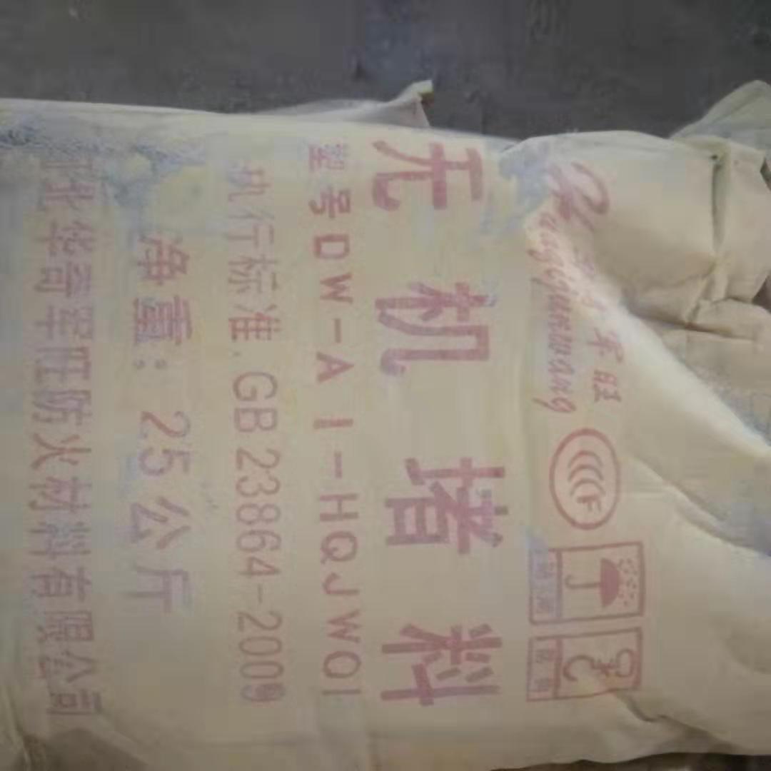 西藏省防火堵料多少钱一吨