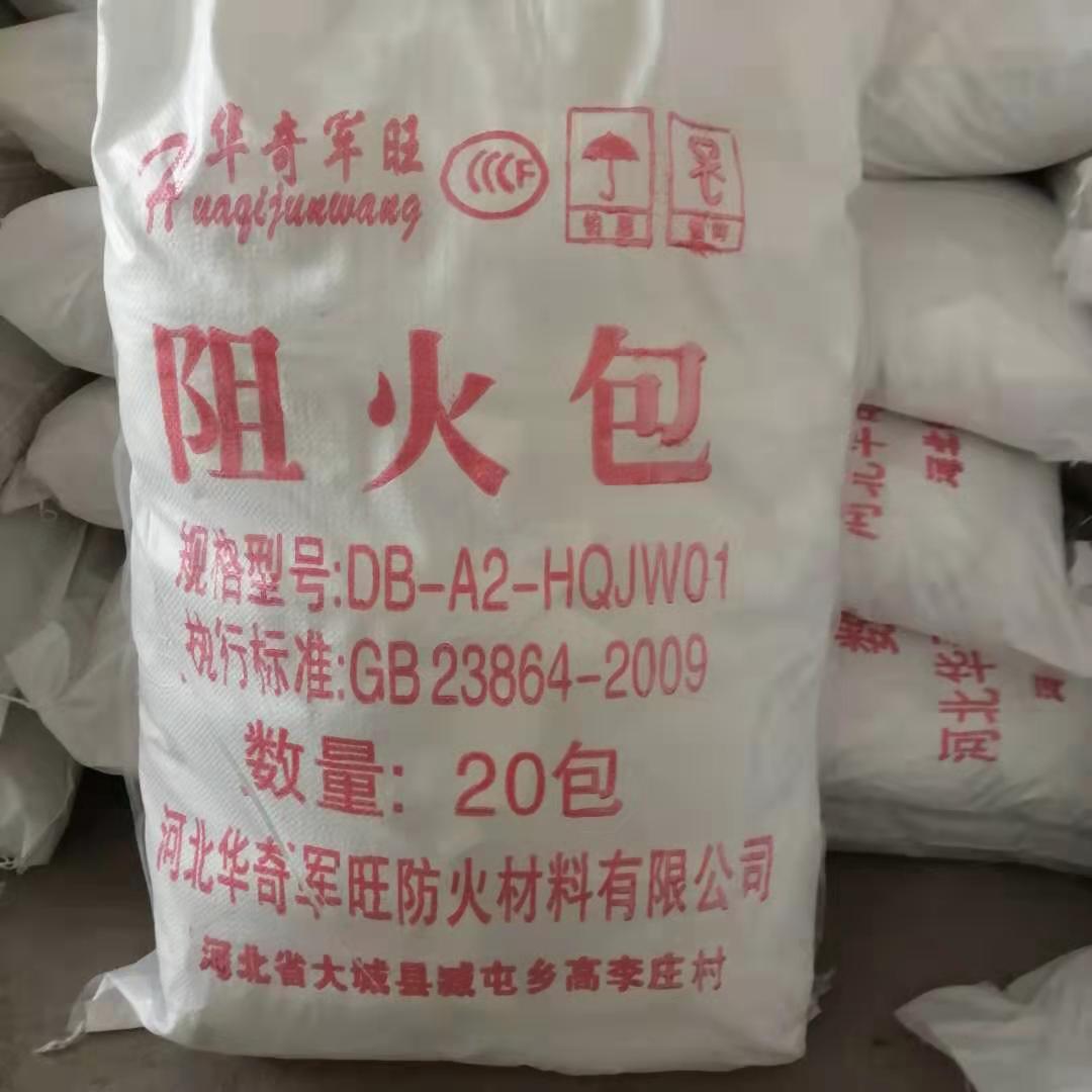 安徽省安庆宜秀防火堵料多少钱一袋