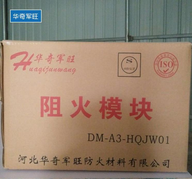 贵州省黔西南贞丰县环保型防火包带现货厂家