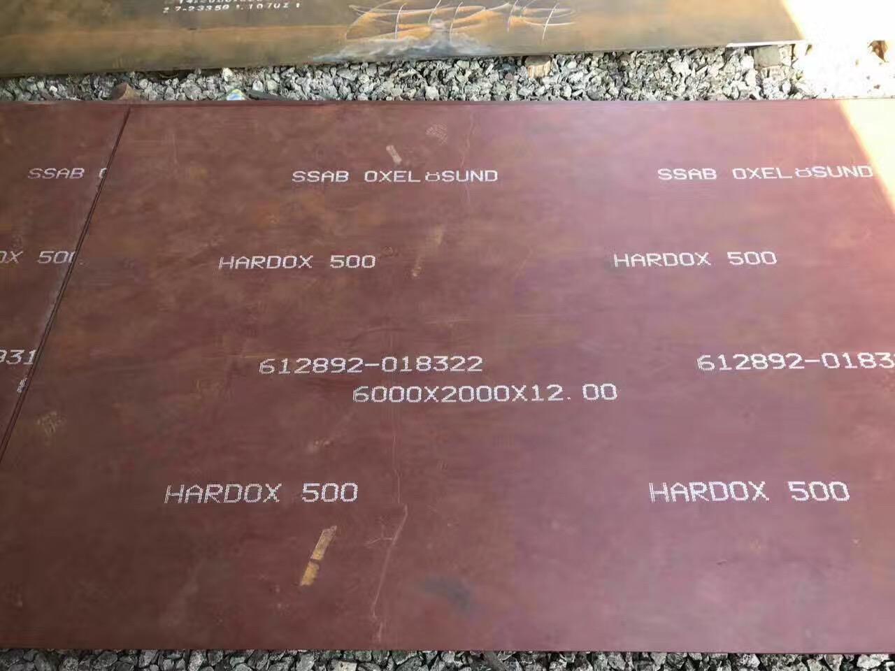 北京德国进口耐磨钢板出厂交货均硬度达