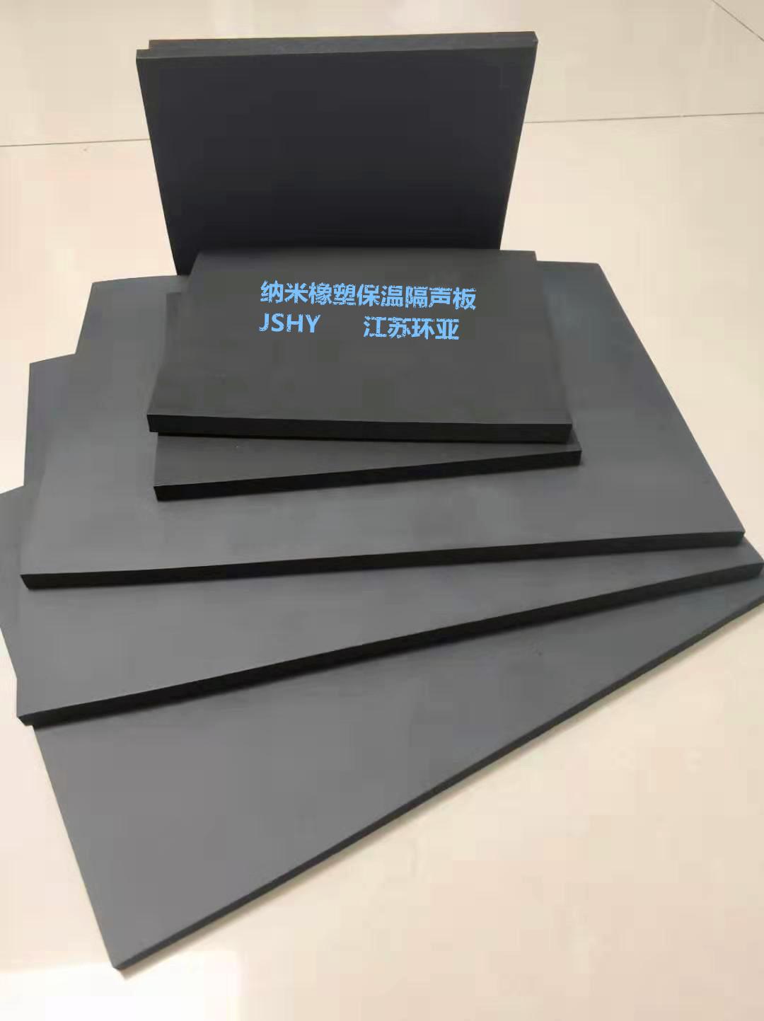 安庆橡塑保温隔音垫经销商