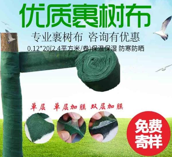 临沂树干缠布条有什么用树干用什么缠绕保护生产厂家