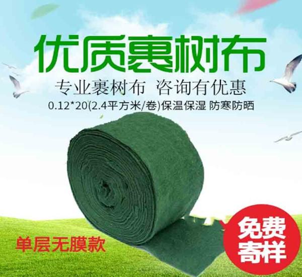 攀枝花绿布防寒布1米印花绿化无纺布生产厂家