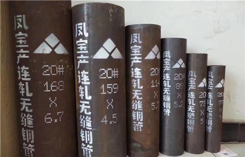 漳州20G无缝钢管