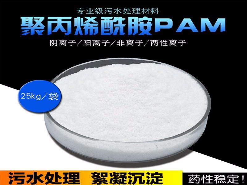 东营阳离子絮凝聚丙烯酰胺