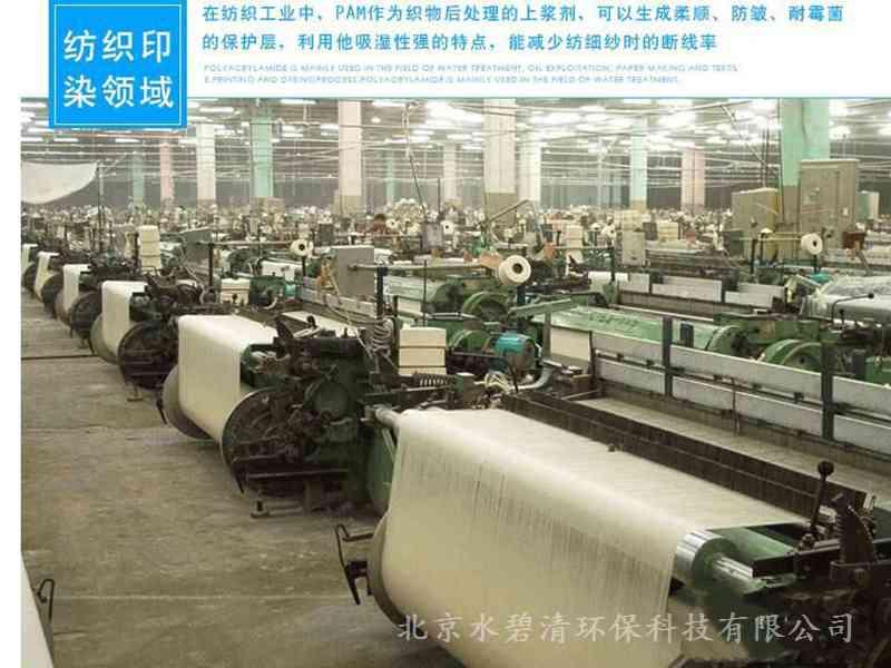 安康聚丙烯酰胺水处理药剂生产厂家