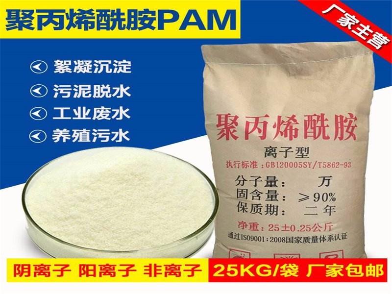 黔西南电厂污水处理聚丙烯酰絮凝剂PAM