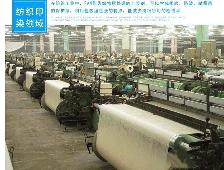 锦州聚丙烯酰胺阳离子2020价格