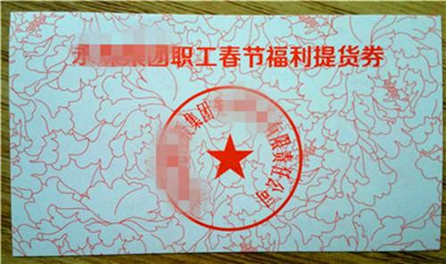 防伪水票印刷厂印刷_惠州出货快_价格低