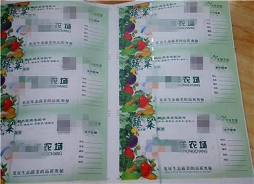 吕梁北京防伪水票印刷加工定做厂家加工厂