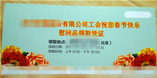 惠州防伪购物券定做加工免费送货