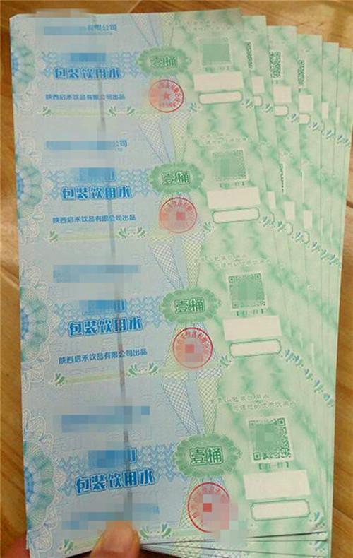 安康专版水印防伪优惠券制作印刷_免费送货