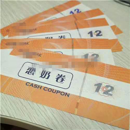 水票加工生产厂家印刷_惠州证书印刷厂_