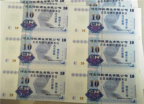 北京防伪提货卡印刷_天津厂家