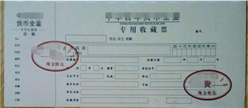 新余陕西西安防伪水票生产定做荧光防伪专注防伪印刷_