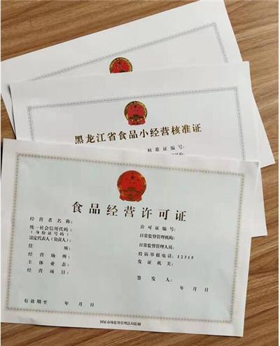新余市小餐饮经营许可证设计_独立印刷厂_免费设计