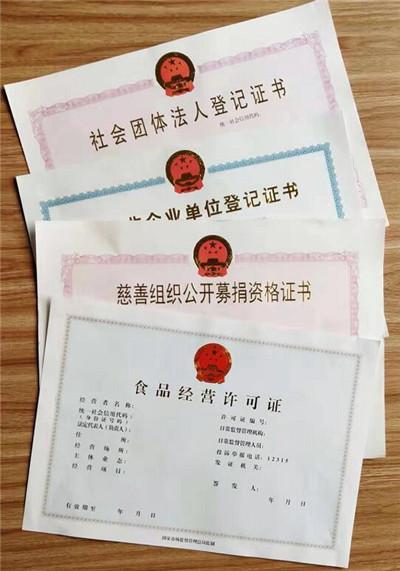 海口统一社会信用代码证书印刷厂家_印刷