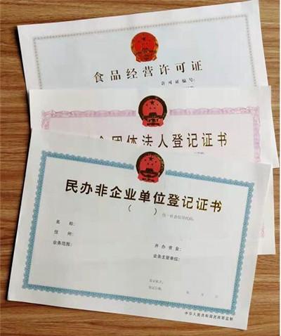 内江新版食品经营许可证加工_厂家