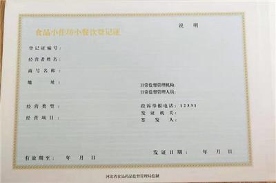 张家界食品小作坊核准证生产_制作厂家