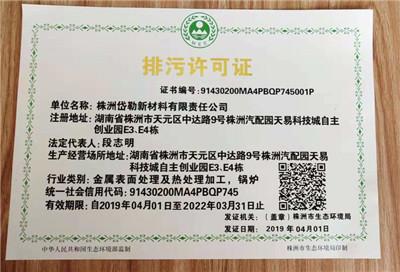 德阳食品经营许可证定制_独立印刷厂_免费设计