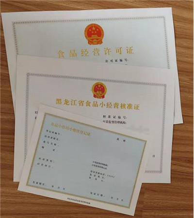 黄冈市执业许可证印刷厂家_多年防伪经验_