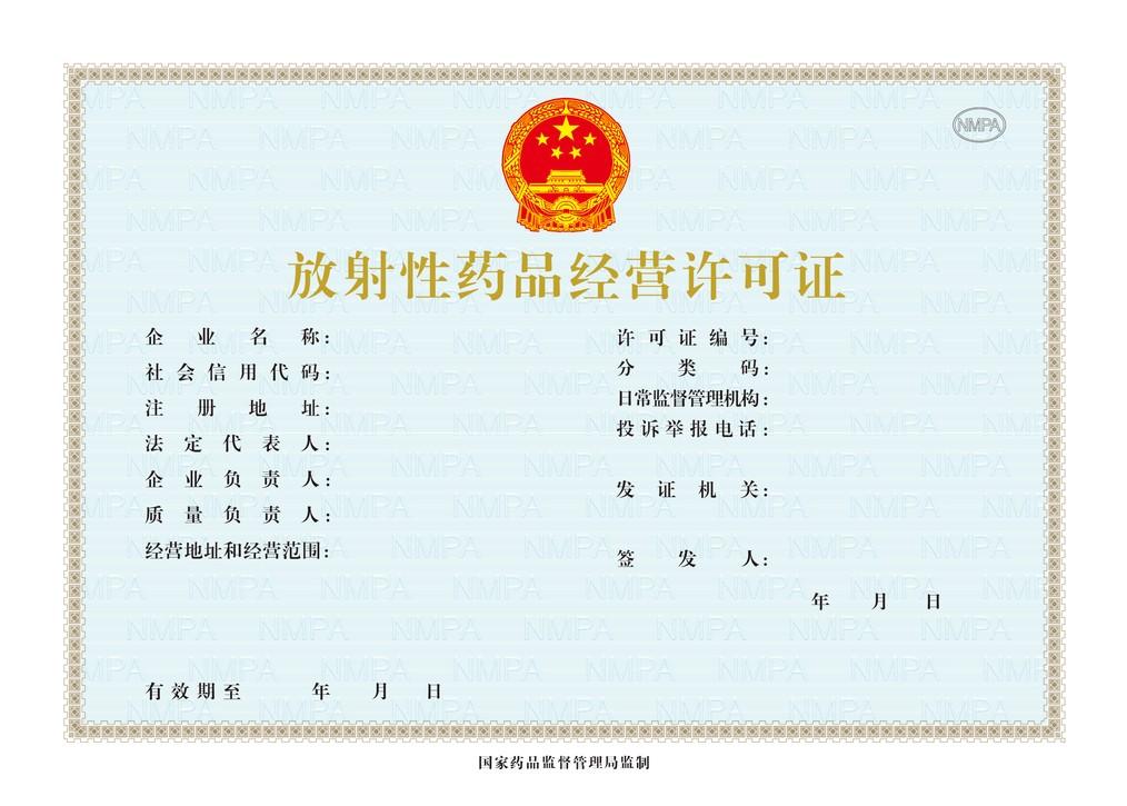本溪食品经营许可证印刷厂家_印刷