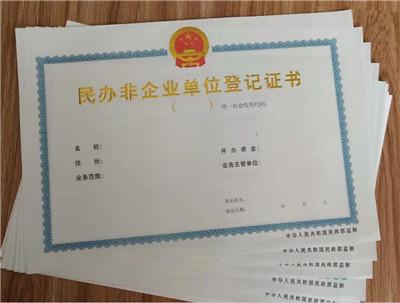 德阳统一社会信用代码证书印刷厂家_工厂直接对接_