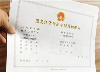 黄冈食品餐饮小作坊登记证订做_