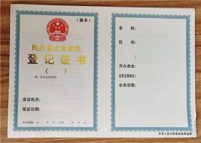 黄冈市执业许可证厂家_证书印刷厂_