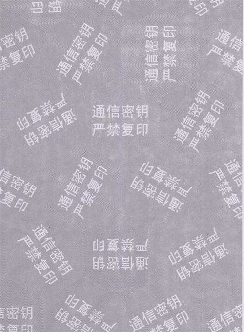 防修改检验报告纸制作_威海