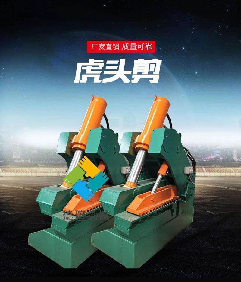 安徽省鳄鱼式废旧金属液压剪切机厂子