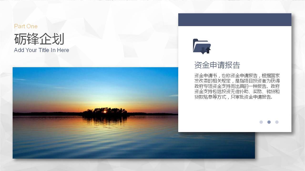 【红安本地代写综合运动馆可行性研究报告—可加急