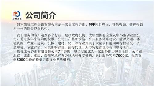 驿城专写冷链物流园项目可行性研究报告—的公司—