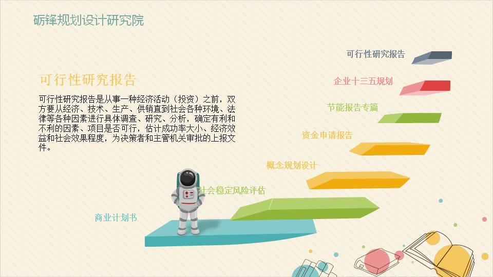 吴桥—有资质节能环保报告知名的企业【资讯】
